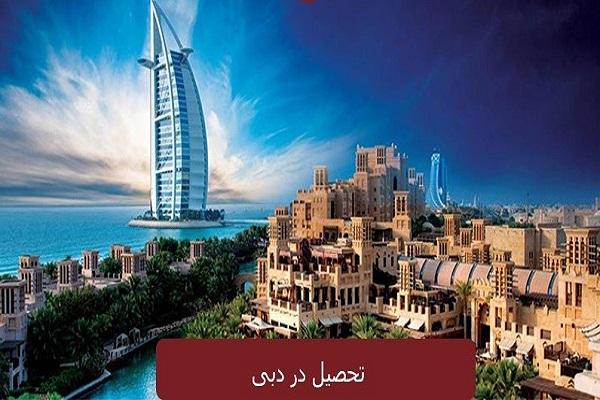 تحصیل در دبی