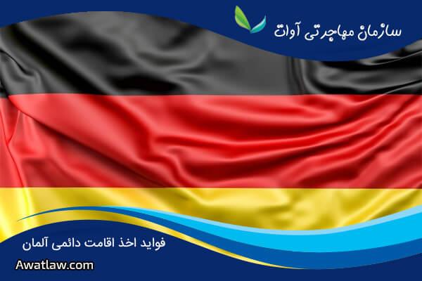 شرایط اخذ اقامت آلمان