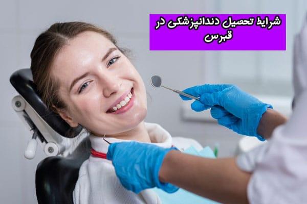 شرایط تحصیل دندانپزشکی در قبرس