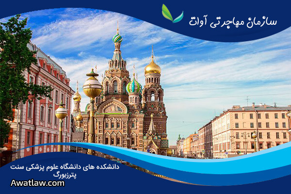 تحصیل دندانپزشکی در سن پطرزبورگ