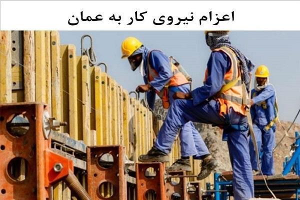 اعزام نیروی کار به عمان