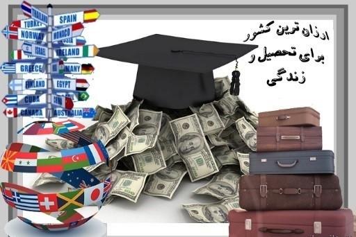 ارزان ترین کشور برای تحصیل و زندگی