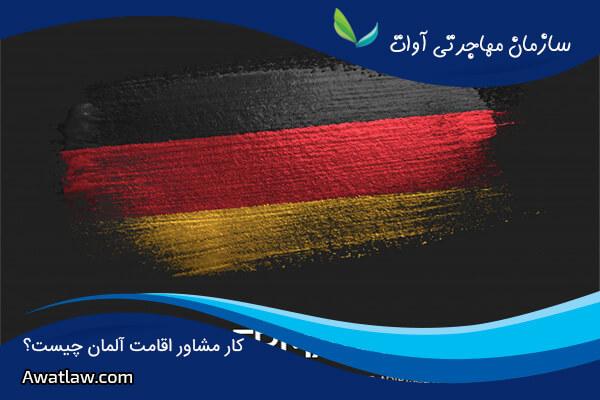 کار مشاور اقامت آلمان چیست؟