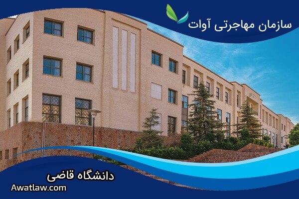 دانشگاه قاضی ترکیه