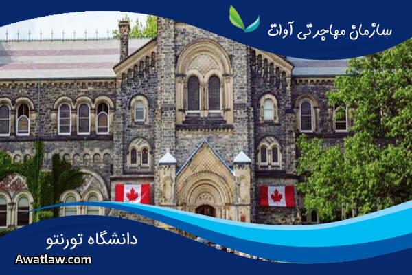 لیست دانشگاه های داروسازی در کانادا