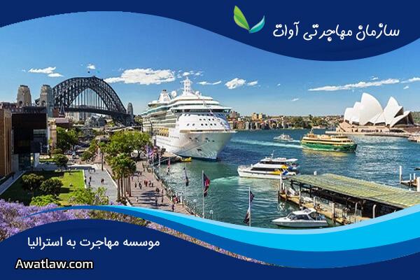 اطلاعاتی درباره موسسه مهاجرت به استرالیا