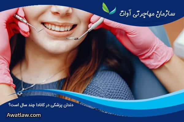 طول دوره تحصیل دندانپزشکی در کانادا