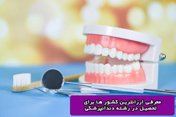 ارزانترین کشور های برای تحصیلی در رشته دندانپزشکی