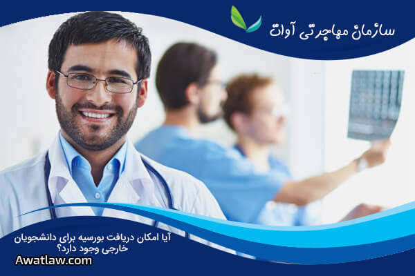 پذیرش رشته پزشکی در کانادا
