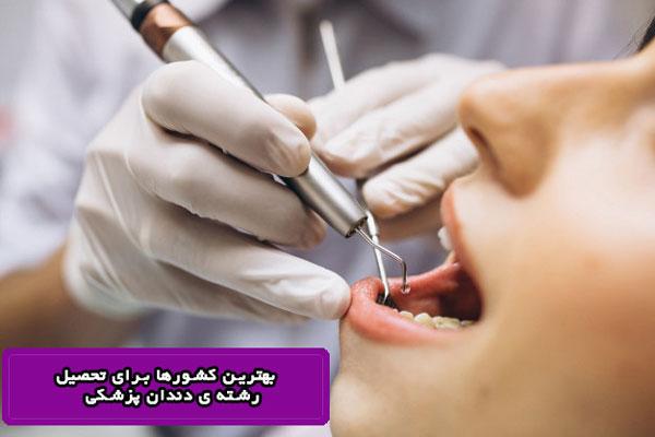 بهترینکشور برای تحصیل دندانپزشکی