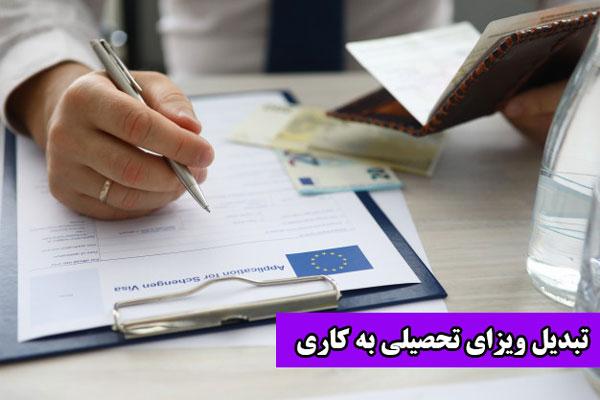 تبدیل ویزای تحصیلی به کاری