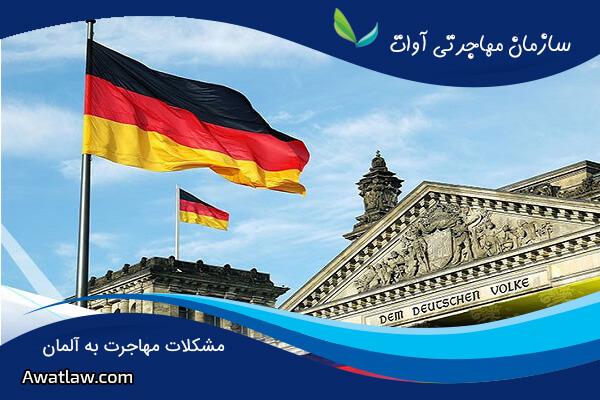 مشکلات مهاجرت به آلمان