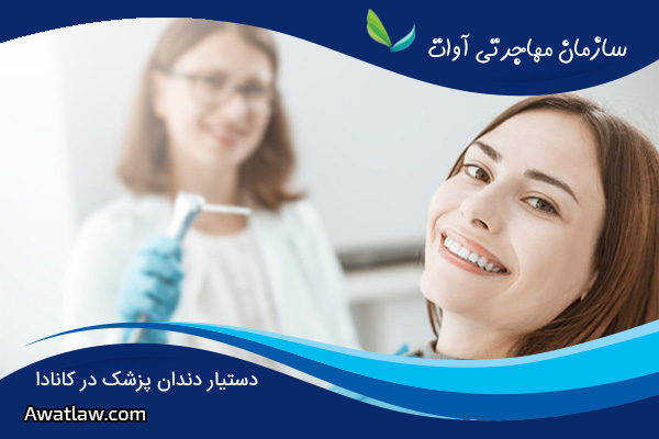 دستیار دندان پزشک در کانادا