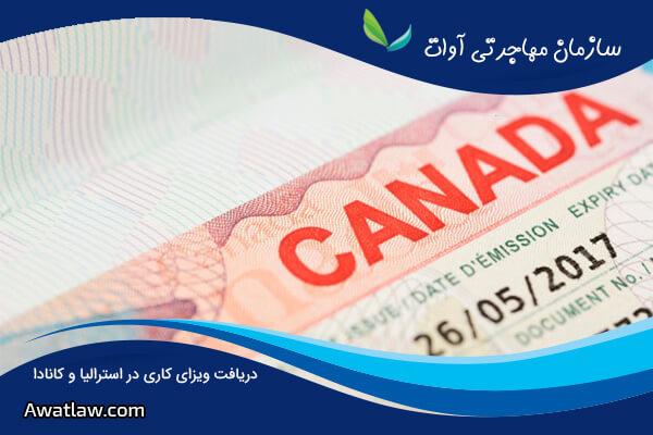 دریافت ویزای کاری در استرالیا و کانادا