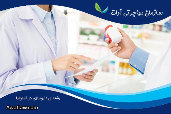 پذیرش داروسازی در استرالیا