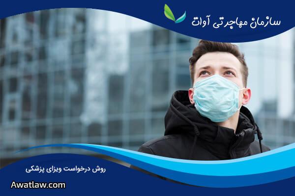ویزای پزشکی