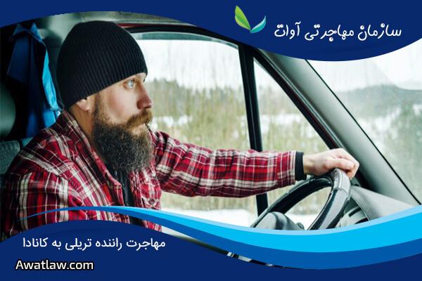 مهاجرت راننده تریلی به کانادا