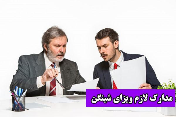 مدارک لازم ویزای شینگن