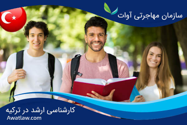 تحصیل در مقطع کارشناسی ارشد در ترکیه