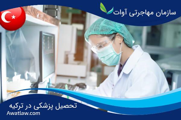 تحصیل پزشکی در کشور ترکیه