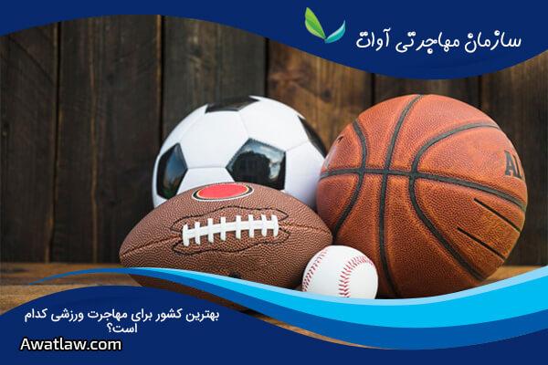 بهترین کشور برای مهاجرت ورزشی کدام است؟