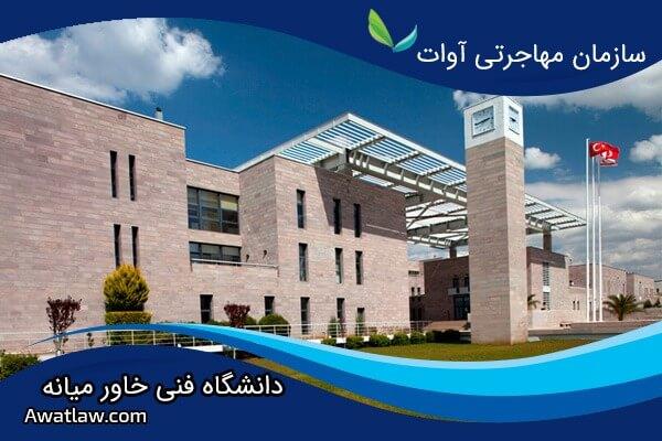تحصیل در دانشگاه خاورمیانه