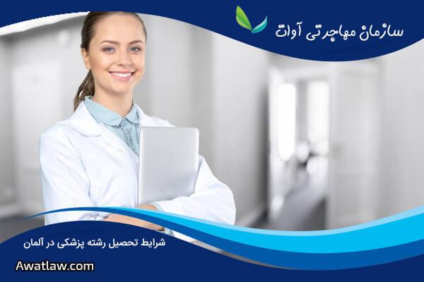 تحصیل در رشته پزشکی به زبان انگلیسی در آلمان