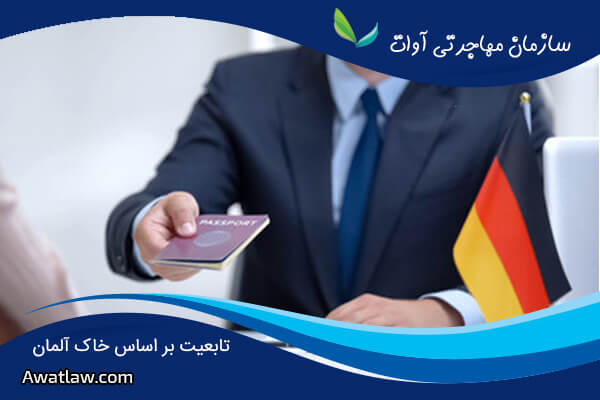 اخذ تابعیت آلمان در سال 2020