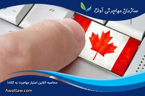 محاسبه آنلاین امتیاز مهاجرت به کانادا