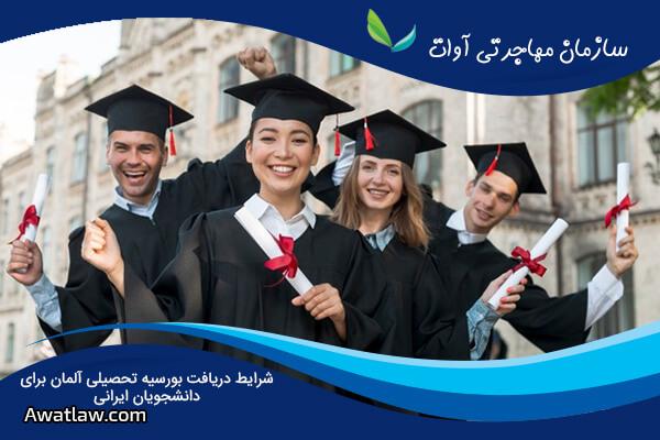 شرایط دریافت بورسیه تحصیلی آلمان برای دانشجویان ایرانی