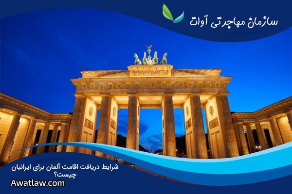 شرایط دریافت اقامت آلمان برای ایرانیان چیست؟