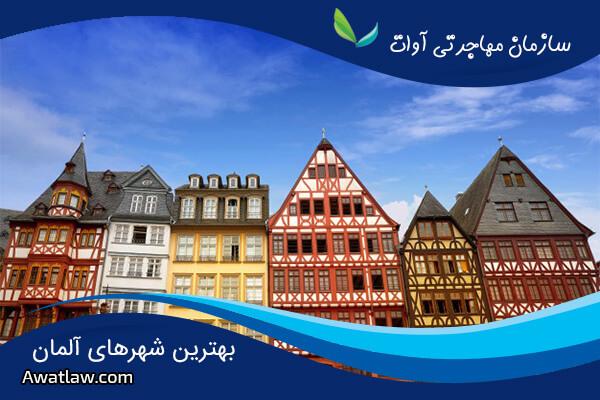 بهترین شهرهای آلمان
