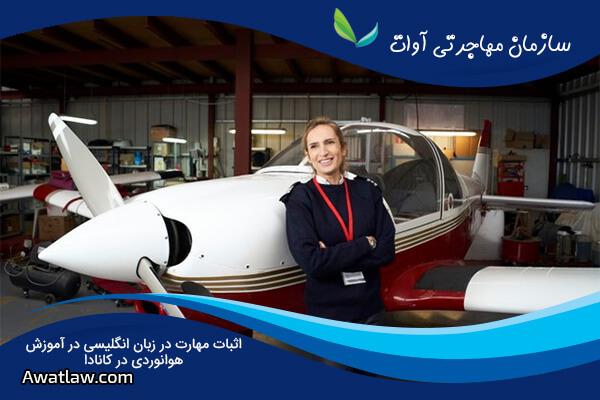 آموزش رشته های هوانوردی در کانادا