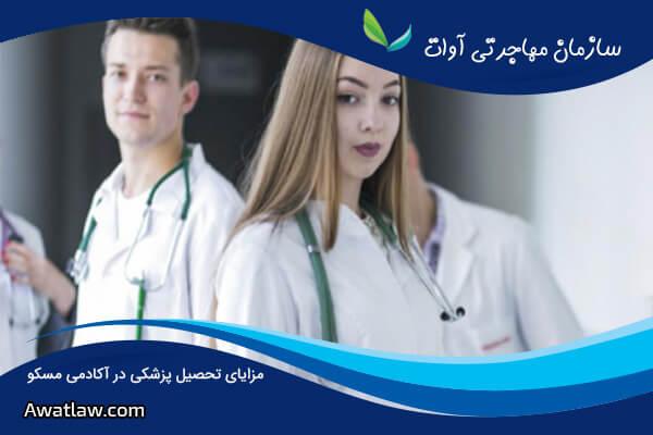 راهنمای تحصیل پزشکی در آکادمی مسکو