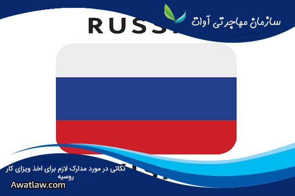 آشنایی با مدارک لازم برای اخذ ویزای کار روسیه