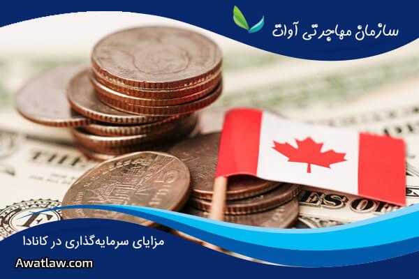 مهاجرت به کانادااز طریق سرمایهگذاری