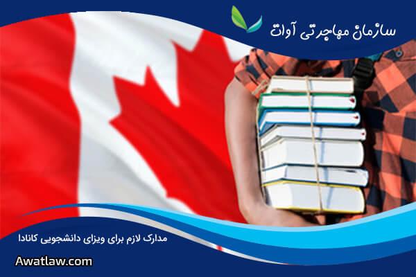 مدارک مورد نیاز ویزای دانشجویی کانادا