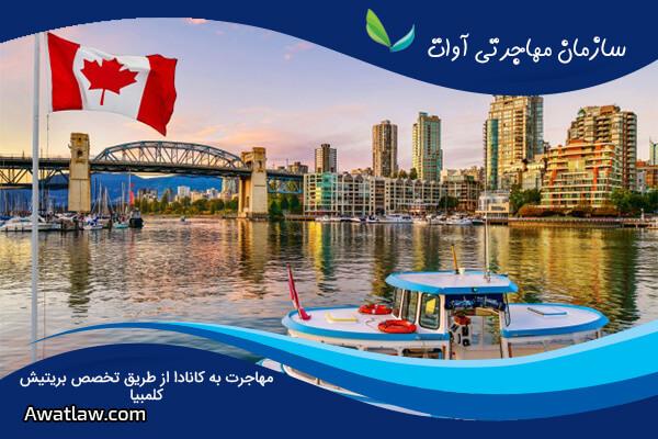 مهاجرت به کانادا از طریق تخصص بریتیش کلمبیا