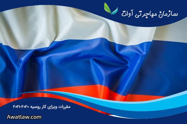 مقررات ویزای کار روسیه 2020-2021