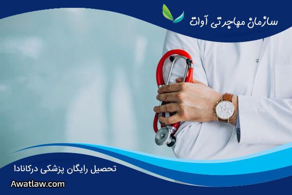 تحصیل رایگان پزشکی درکانادا