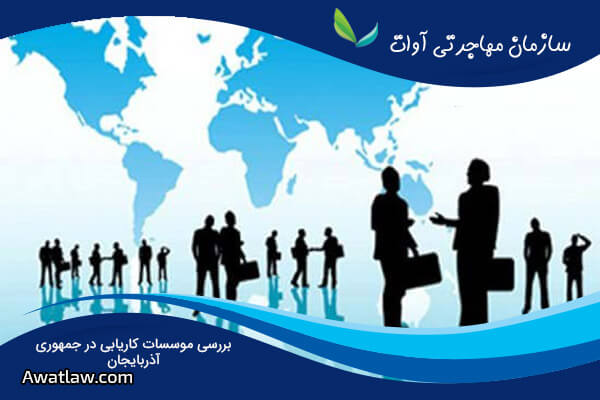 بررسی موسسات کاریابی در جمهوری آذربایجان