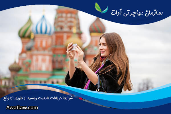 دریافت تابعیت روسیه از طریق ازدواج با دختران روسی