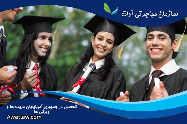 تحصیل در جمهوری آذربایجان مزیت ها و ویژگی ها