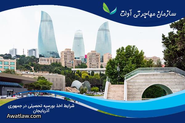 چگونگی اخذ بورسیه تحصیلی در جمهوری آذربایجان