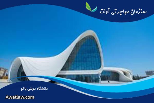 شرایط تحصیل در جمهوری آذربایجان چگونه است؟