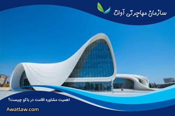 اهمیت مشاوره اقامت در باکو چیست؟