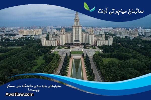 شرایط تحصیل در دانشگاه ملی مسکو چیست؟