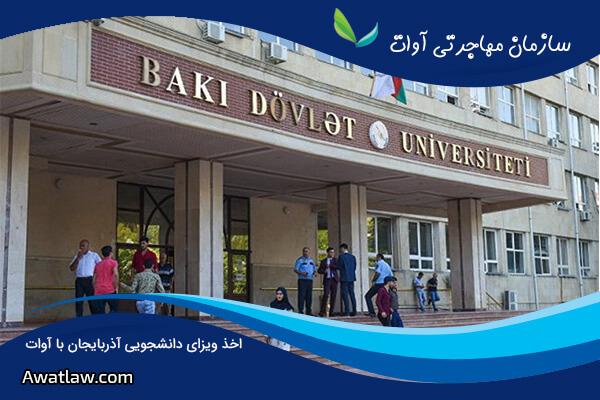 آوات مجری تخصصی اخذ ویزای دانشجویی آذربایجان