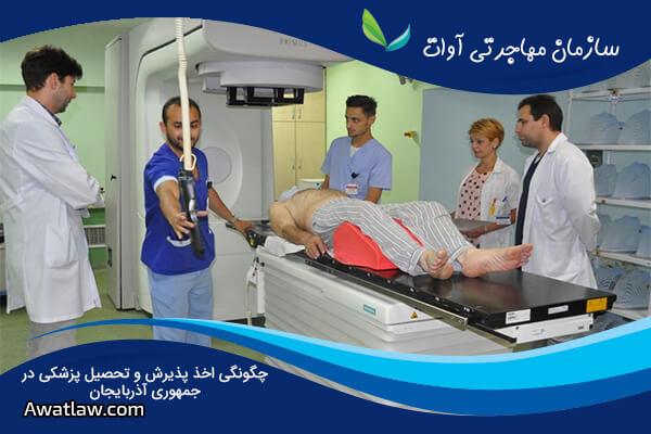 چگونگی اخذ پذیرش و تحصیل پزشکی در جمهوری آذربایجان