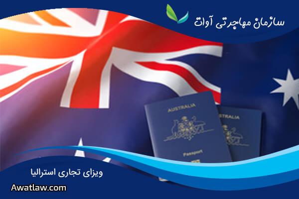 ویزای تجاری استرالیا
